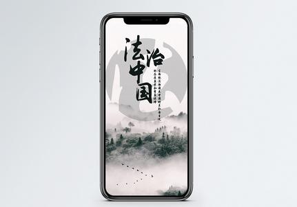 法治中国手机海报配图