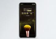 美容美妆手机海报配图图片