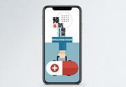 预防痴呆手机海报配图图片