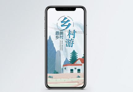 乡村旅游手机海报配图图片