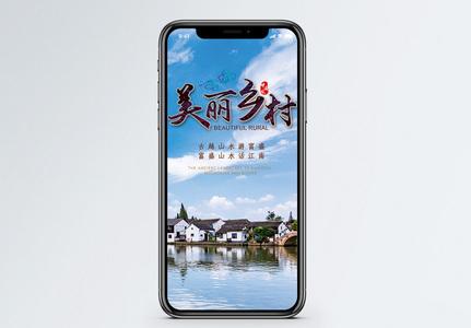 美丽乡村手机海报配图图片