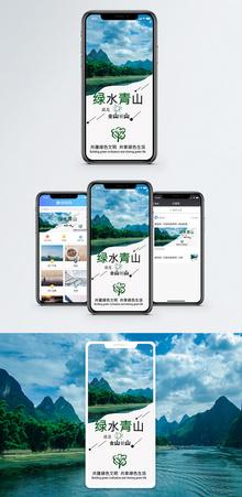 保护环境手机海报图片
