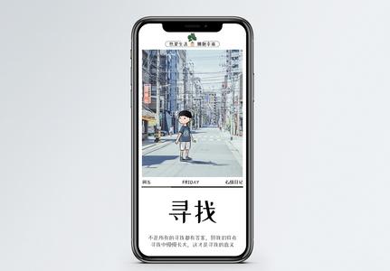 心情日记手机配图海报图片