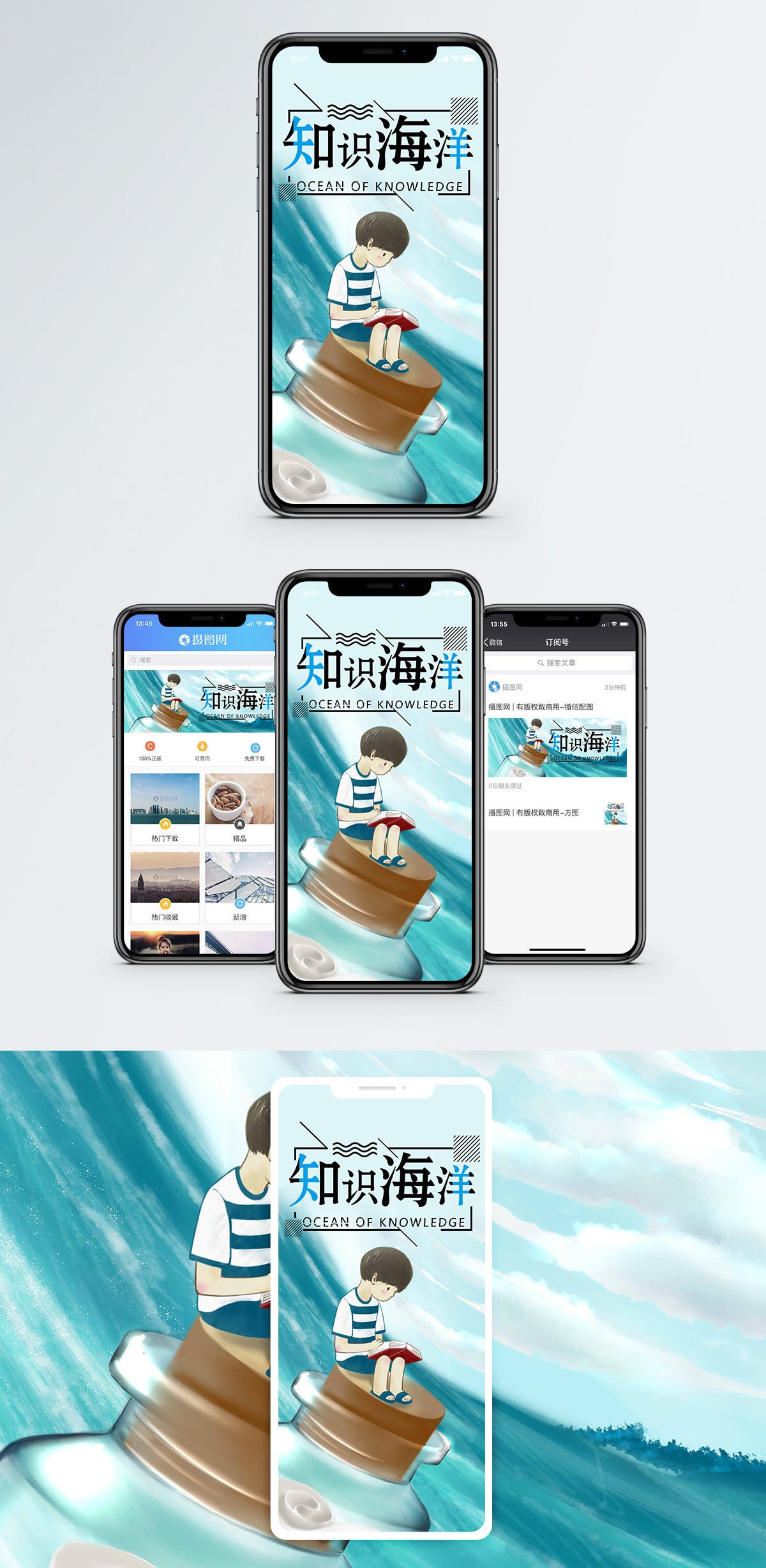 知识海洋手机海报配图图片