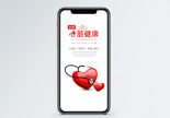 关爱心脏健康手机海报配图图片
