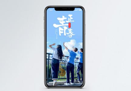 正青春手机海报配图图片