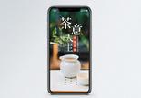 茶艺文化手机海报配图图片