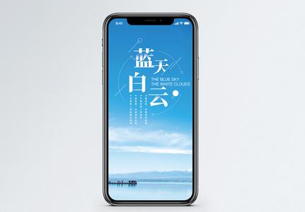 蓝天白云手机海报配图图片