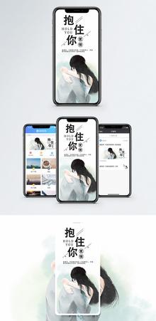 情侣手机海报配图图片