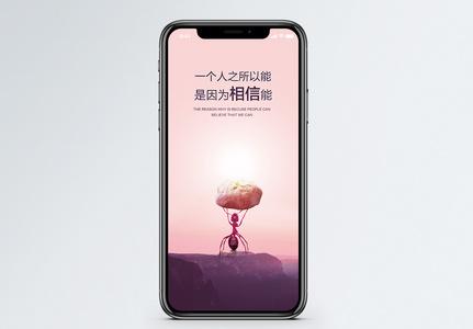 自信手机海报配图图片