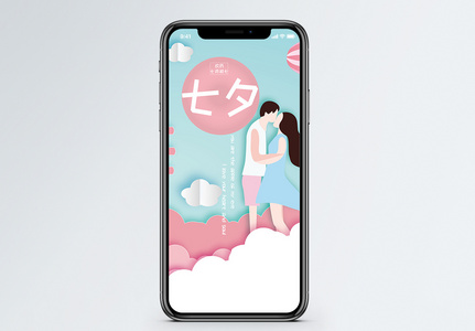 七夕手机海报配图图片