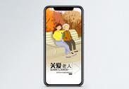 世界老年性痴呆病宣传日手机海报配图图片