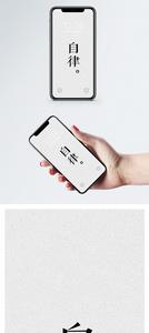 励志文字手机壁纸图片
