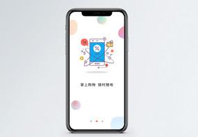 手机购物app启动页图片