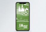 环保手机海报配图400373349图片