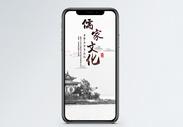 儒家文化手机海报配图图片