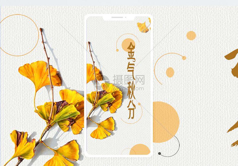 银杏叶黄叶金气秋分手机海报配图图片金气秋分手机海报配图图片免费