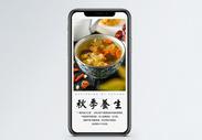 秋季养生手机海报配图图片