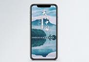 美丽中国手机海报配图图片