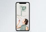 优雅女性手机海报配图图片