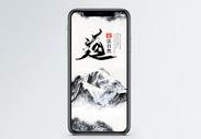 中国文化手机海报配图图片