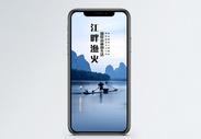 江畔渔火手机海报配图图片