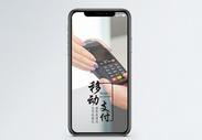 电子支付手机海报配图图片