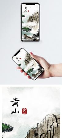 中国风黄山手机壁纸图片