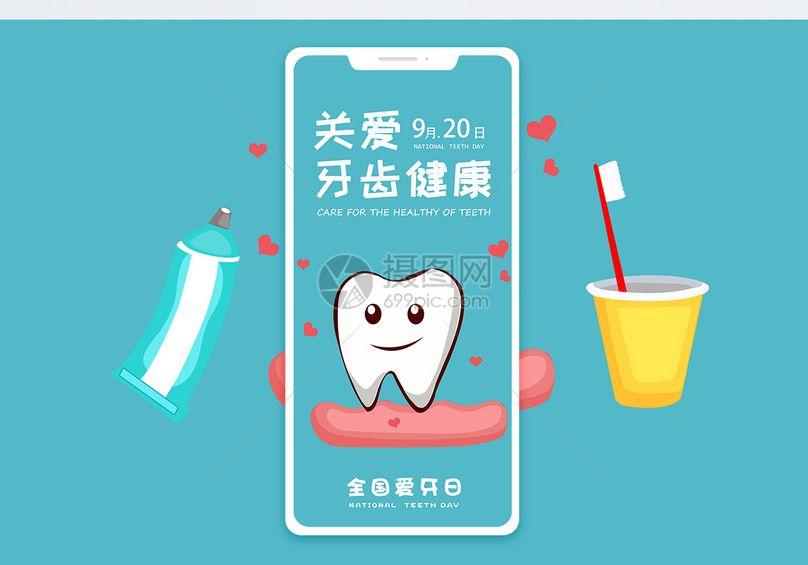 花瓣 举报 标签: 国际爱牙日微信照片微博配图手机图片手机海报护牙