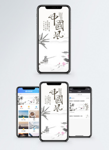 中国风手机海报配图图片
