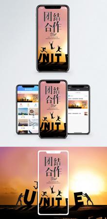 团结合作手机海报配图图片