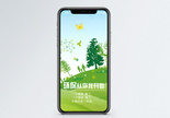 环保手机海报配图400407928图片