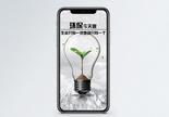 环保手机海报配图图片