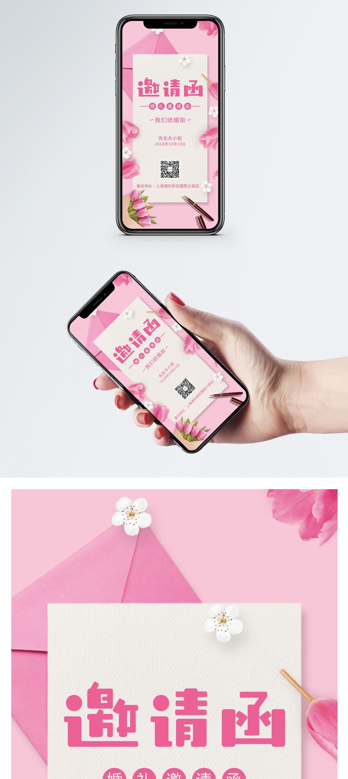 粉色浪漫婚礼邀请函图片