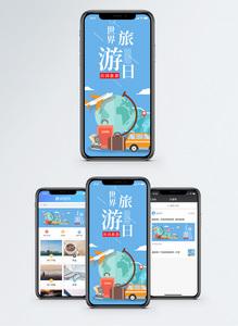 世界旅游日手机海报配图图片