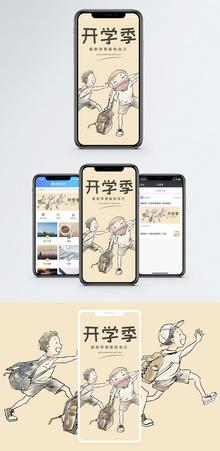 开学季手机海报配图图片