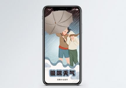 极端天气手机海报配图图片
