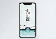 梦回江南手机海报配图图片