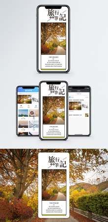 旅行笔记手机海报配图图片