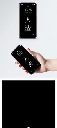 个性文字手机壁纸图片