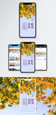 你好秋天手机海报配图图片
