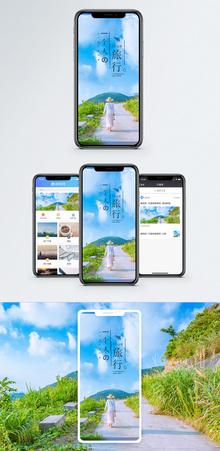 一个人旅行手机海报配图图片