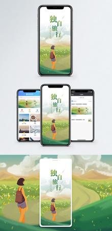 独自旅行手机海报配图图片