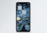 儒家文化 手机海报配图图片
