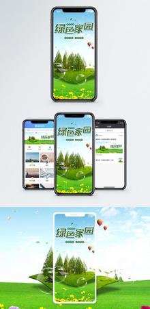绿色家园手机海报配图图片