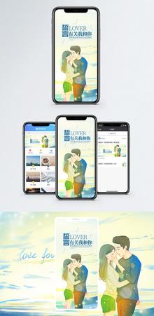 表白情书手机海报配图图片