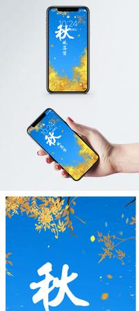 秋天你好手机壁纸图片