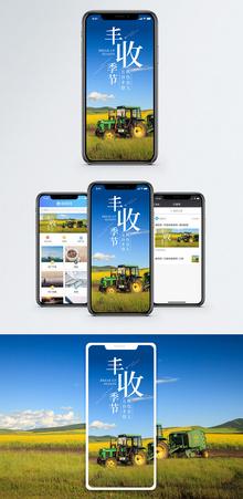 丰收季节手机海报配图图片