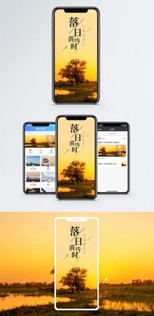 落日黄昏手机海报配图图片