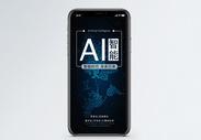 AI手机海报配图图片